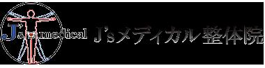 町田で整体を受けるなら【口コミランキング1位】Jsメディカル整体院 ロゴ