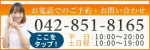 042-851-8165